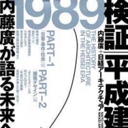 「検証 平成建築史」内藤廣、日経アーキテクチュア著 日経アーキテクチュア編