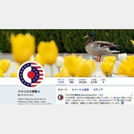 アメリカ大使館の公式ツイッター