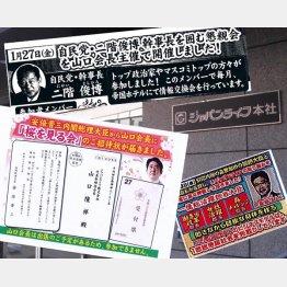 与党大物がゾロゾロ(C)日刊ゲンダイ