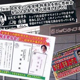"""ジャパンライフに一斉捜査 安倍首相""""広告塔""""の動かぬ証拠"""