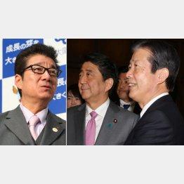 (左から)日本維新の会・松井代表、安倍首相、公明党・山口代表(C)日刊ゲンダイ