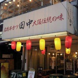 1号店から10年「串カツ田中」はファミレス化で大人気に