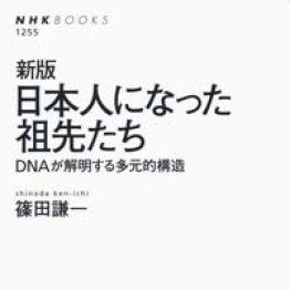 古代人骨のDNAが導き出す日本人のルーツ
