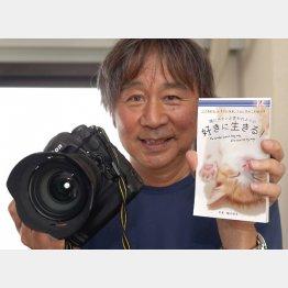 今週の執事・動物写真家の植木裕幸さん(C)日刊ゲンダイ