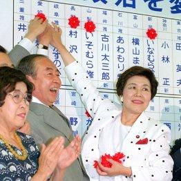 【マドンナ旋風】天狗になった野党第一党・社会党の末路