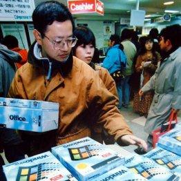 【平成7年11月】ウィンドウズ95発売でパソコン普及が進む