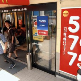 【平成14年8月】ハンバーガー59円に マクドナルドの迷走劇