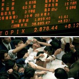 【平成元年12月】平均株価の終値が史上最高値3万8915円に