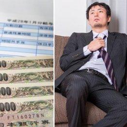 【給与】日本は実質マイナス成長 平成30年間給与上がらず