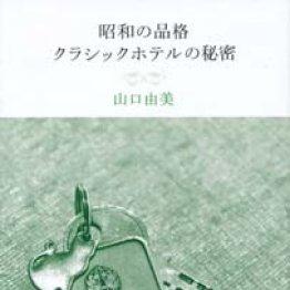 「昭和の品格 クラシックホテルの秘密」山口由美著