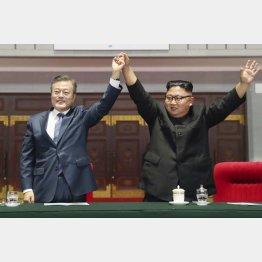 妙なプライドは捨てるべきだが…(韓国の文在寅大統領と北朝鮮の金正恩朝鮮労働党委員長=右)/(平壌写真共同取材団・共同)