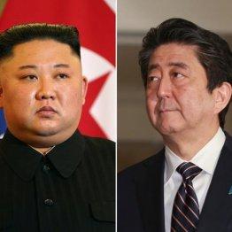 日朝会談は無理筋 安倍首相「無条件」の致命的ピント外れ