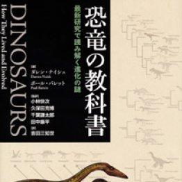 「恐竜の教科書」ダレン・ナイシュ、ポール・バレット著、小林快次ほか監訳 吉田三知世訳
