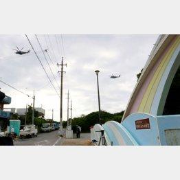 沖縄は常に危険と隣り合わせ(C)共同通信社