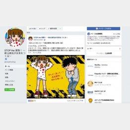 (厚生労働省公式フェイスブックから)