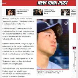菊池の帽子のツバには確かに汚れが(NEW YORK POST電子版から)