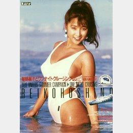 星野麗子時代のポスター(提供写真)
