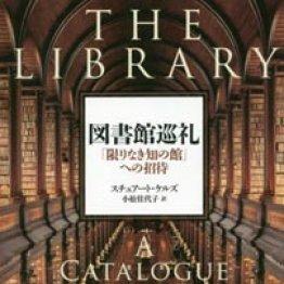 「図書館巡礼」スチュアート・ケルズ著、小松佳代子訳