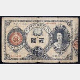 明治14年に発行された1円札(写真提供=お札と切手の博物館)