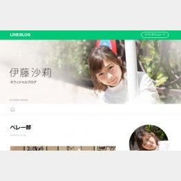 伊藤沙莉の公式ブログ