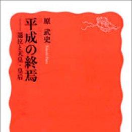 「平成の終焉 退位と天皇・皇后」原武史著/岩波書店/2019年