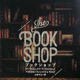 「ブックショップ」ペネロピ・フィッツジェラルド著、山本やよい訳