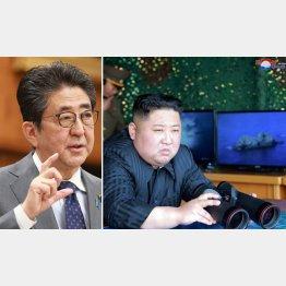 安倍首相は唐突な方針転換(右は金正恩朝鮮労働党委員=ロイター/ KCNA)/(C)日刊ゲンダイ