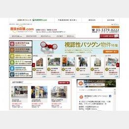 居抜き店舗.comのサイト