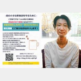 受動喫煙防止条例の一部改正を求める署名運動を行っている平野幸一さん(C)日刊ゲンダイ