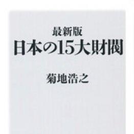「最新版 日本の15大財閥」菊地浩之著