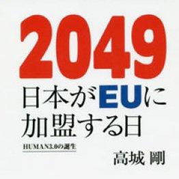 「2049 日本がEUに加盟する日」高城剛著