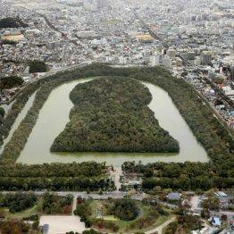 世界遺産に登録「仁徳天皇陵」は本当は誰のお墓なのか?