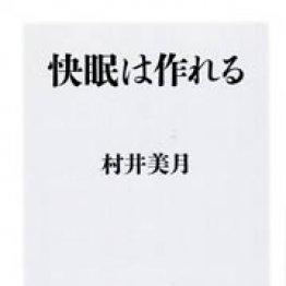 「快眠は作れる」 村井美月著