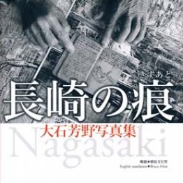 「長崎の痕」大石芳野著