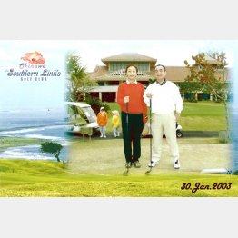 サヨ夫人とも一緒に熱心にゴルフ練習した小遊三師匠(提供写真)