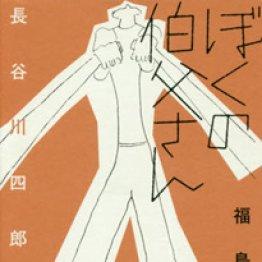 「ぼくの伯父さん 長谷川四郎物語」福島紀幸著