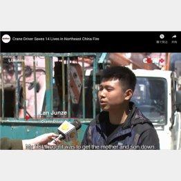 (「CCTVビデオ・ニュース・エージェンシー」のユーチューブから)