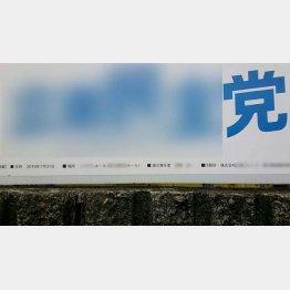 こんなに小さく演説会の告知が(C)日刊ゲンダイ