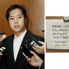"""丸山議員は囲み取材わずか2分 本紙の直撃にも""""逃げの一手"""""""