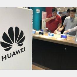 中国・北京にあるファーウェイのショールーム(C)UPI=共同