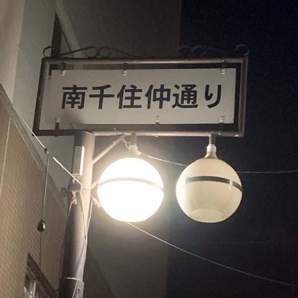 三ノ輪編】南千住仲通りの小料理屋と怪しげ昭和スナック|日刊ゲンダイ ...