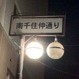 【三ノ輪編】南千住仲通りの小料理屋と怪しげ昭和スナック