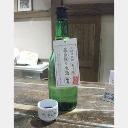 東明蔵でしか買えない福寿の「蔵直採り生酒」(C)日刊ゲンダイ