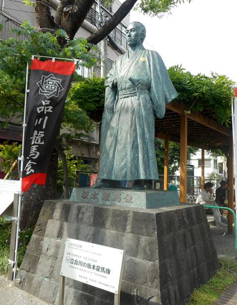 幕末のヒーローは土佐藩士として立会川で過ごした(C)日刊ゲンダイ