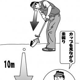 カップまで10歩の平らなロングパットでスピード掴む練習を