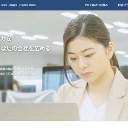 ニュースリリース配信「PR TIMES」企業の広報活動を支援