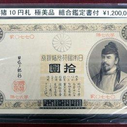 高値で売るなら今…新札「渋沢栄一」で紙幣ブーム到来!