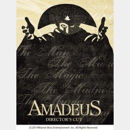 ブルーレイ&DVD「アマデウス」 日本語吹き替え音声追加収録版/ワーナー・ブラザース ホームエンターテイメント