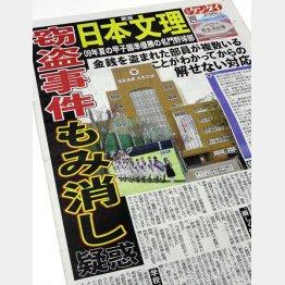 2月に日刊ゲンダイが報じた記事がきっかけで…(C)日刊ゲンダイ