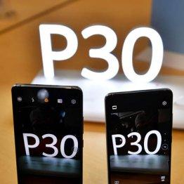 米中摩擦のHUAWEIに加えてiPhoneの買い替えも様子見が得策